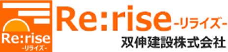 Re:rise -リライズ- 双伸建設株式会社