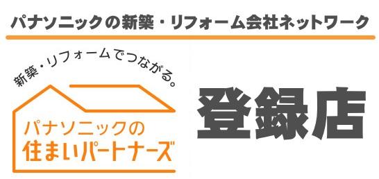 Panasonic わが家見なおし隊